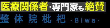 熊谷市の整体なら「整体院枇杷 -Biwa-」 ロゴ